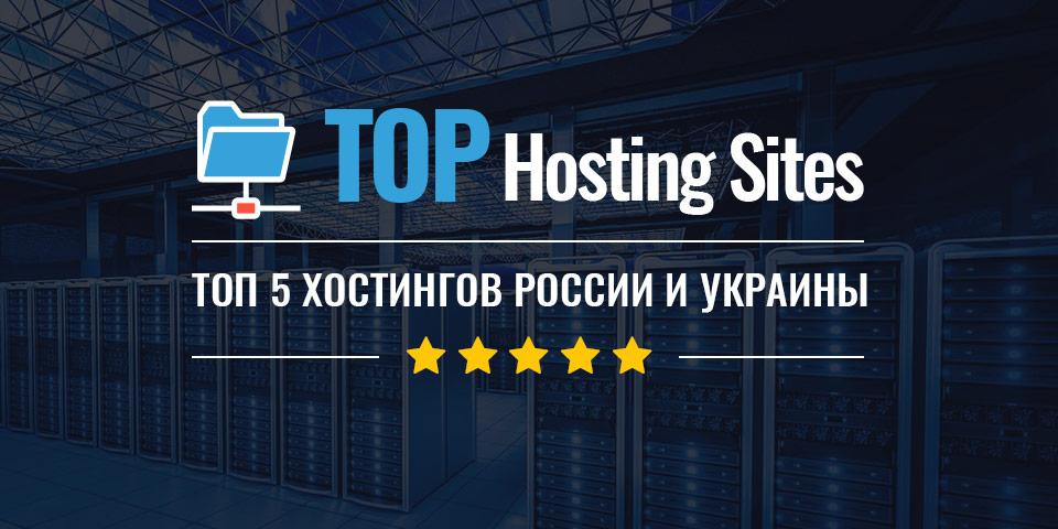 Как обмануть хостинг самые крупные хостинги москвы